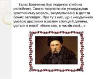 Тарас Шевченко був людиною глибоко релігійною. Своєю творчістю він утверджува...