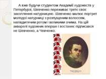 А вже будучи студентом Академії художеств у Петербурзі, Шевченко переживає тр...