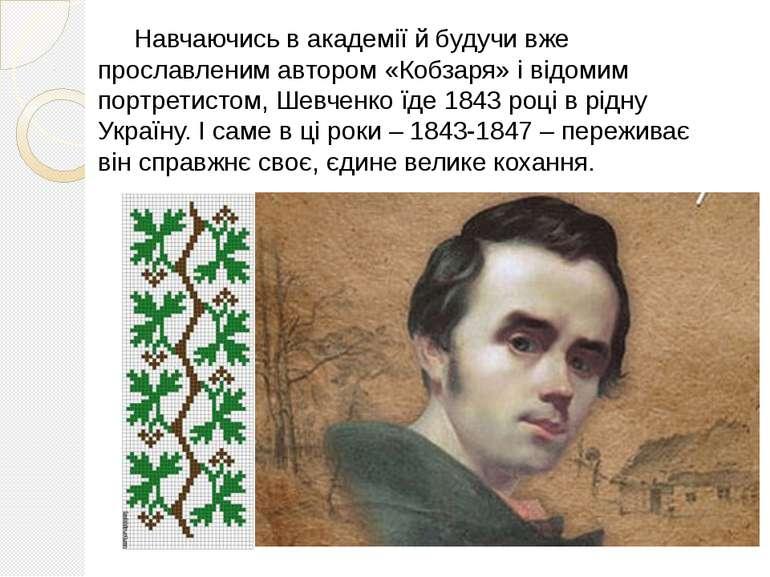 Навчаючись в академії й будучи вже прославленим автором «Кобзаря» і відомим п...