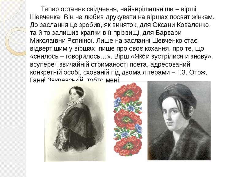 Тепер останнє свідчення, найвирішальніше – вірші Шевченка. Він не любив друку...