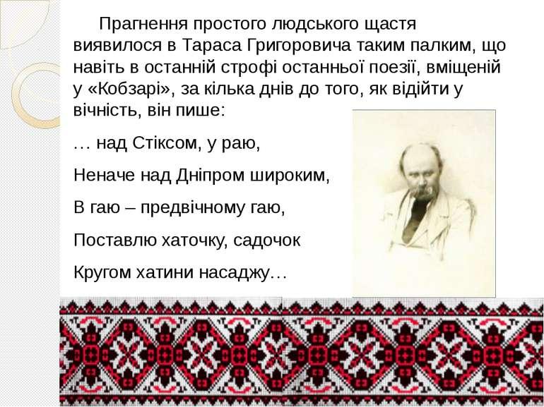 Прагнення простого людського щастя виявилося в Тараса Григоровича таким палки...
