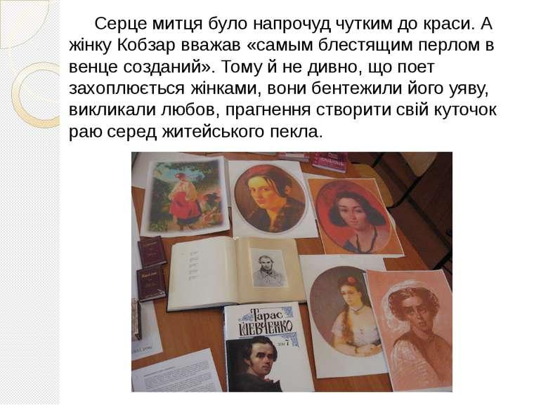 Серце митця було напрочуд чутким до краси. А жінку Кобзар вважав «самым блест...