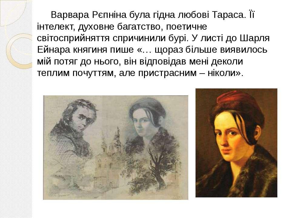 Варвара Рєпніна була гідна любові Тараса. Її інтелект, духовне багатство, пое...