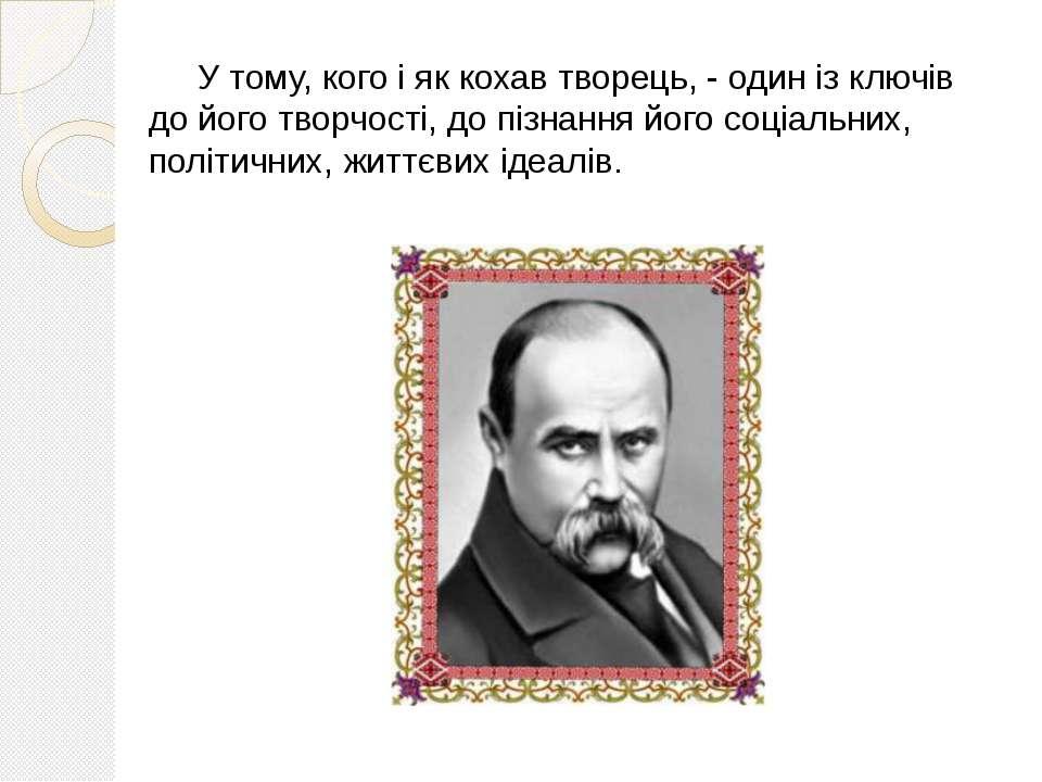 У тому, кого і як кохав творець, - один із ключів до його творчості, до пізна...