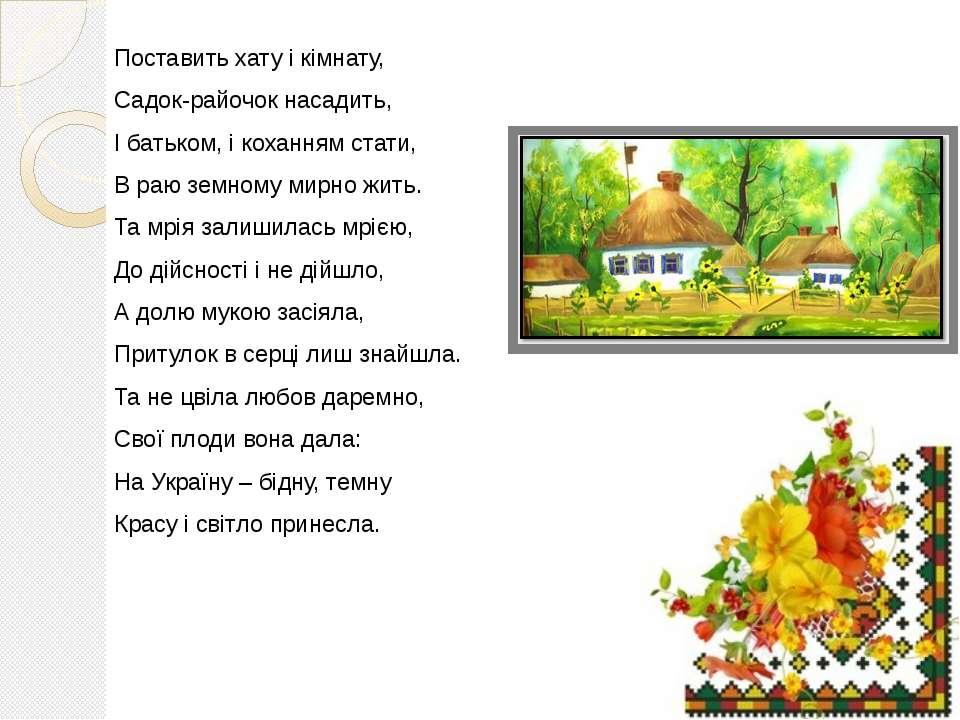 Поставить хату і кімнату, Садок-райочок насадить, І батьком, і коханням стати...
