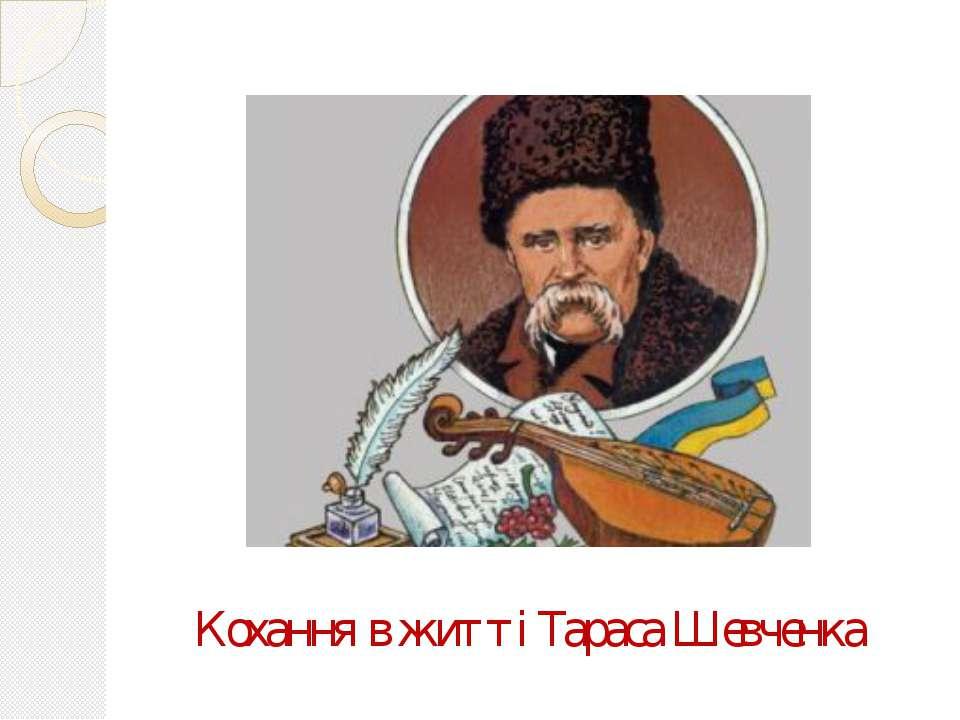 Кохання в житті Тараса Шевченка