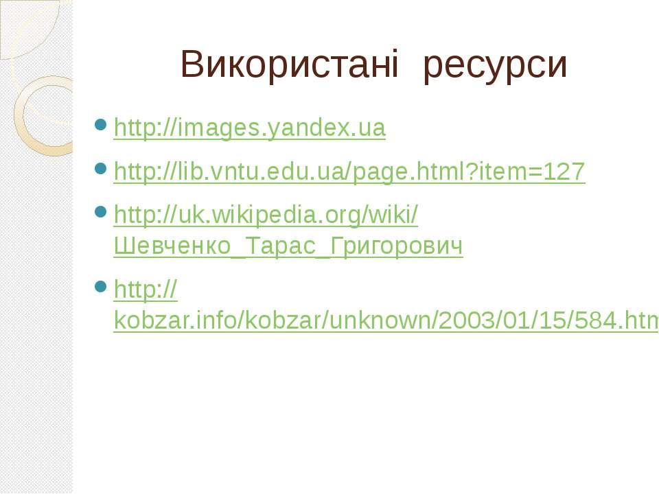 Використані ресурси http://images.yandex.ua http://lib.vntu.edu.ua/page.html?...