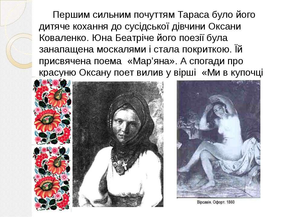 Першим сильним почуттям Тараса було його дитяче кохання до сусідської дівчини...