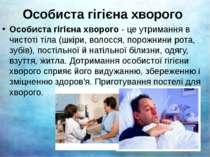 Особиста гігієна хворого Особиста гігієна хворого - це утримання в чистоті ті...