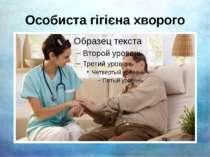 Особиста гігієна хворого