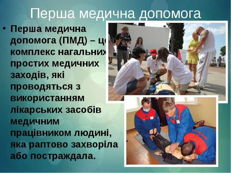 Перша медична допомога Перша медична допомога (ПМД) – це комплекс нагальних п...