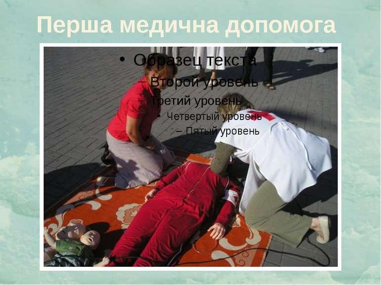 Перша медична допомога