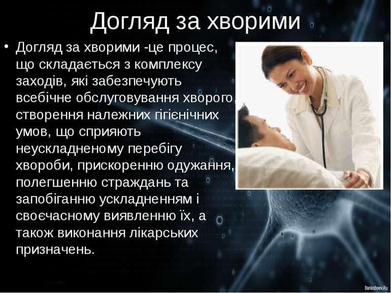 Догляд за хворими Догляд за хворими -це процес, що складається з комплексу за...