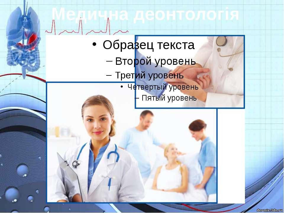 Медична деонтологія