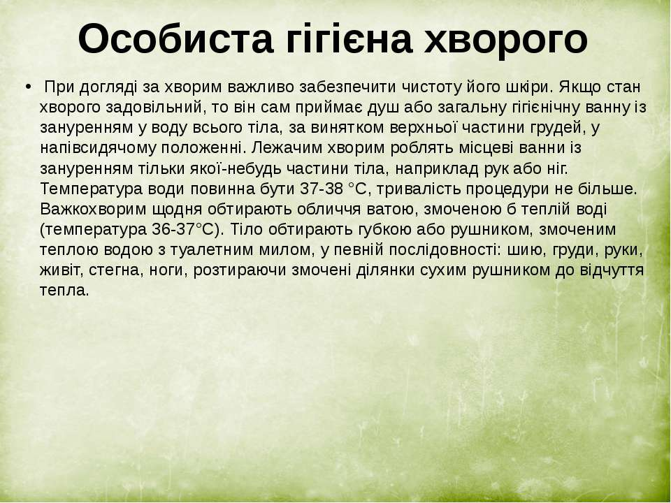 Особиста гігієна хворого При догляді за хворим важливо забезпечити чистоту йо...