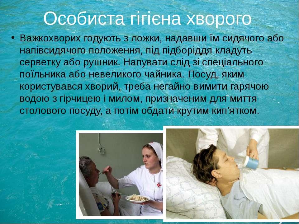 Особиста гігієна хворого Важкохворих годують з ложки, надавши їм сидячого або...