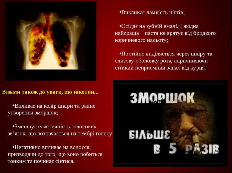 Візьми також до уваги, що нікотин... Впливає на колір шкіри та раннє утворенн...