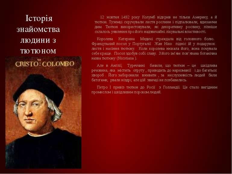 12 жовтня 1492 року Колумб відкрив не тільки Америку, а й тютюн. Туземці скру...