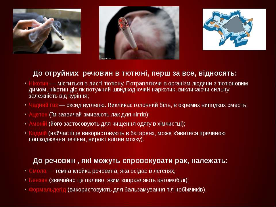 До отруйних речовин в тютюні, перш за все, відносять: Нікотин — міститься в л...