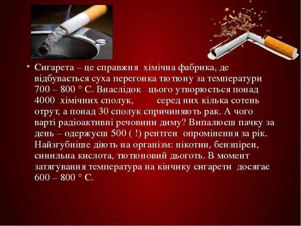 Сигарета – це справжня хімічна фабрика, де відбувається суха перегонка тютюну...