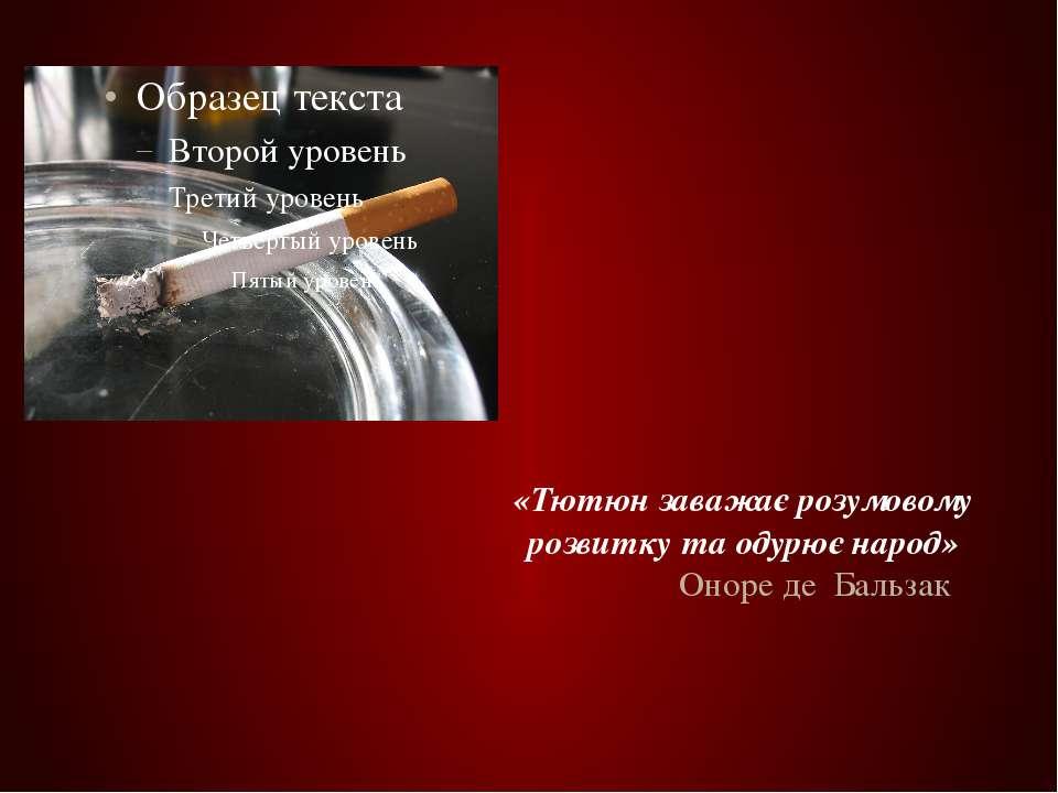 «Тютюн заважає розумовому розвитку та одурює народ» Оноре де Бальзак
