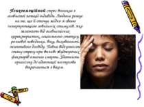 Психоемоційнийстрес виникає з особистої позиції індивіда. Людина реагує на т...