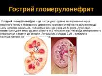 Гострий гломерулонефрит Гострий гломерулонефрит – це гостре двостороннє захво...