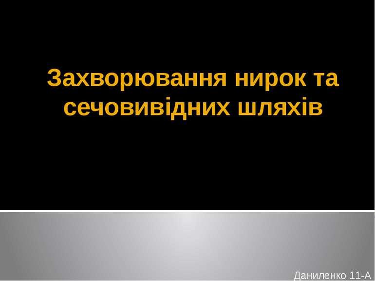 Захворювання нирок та сечовивідних шляхів Даниленко 11-А
