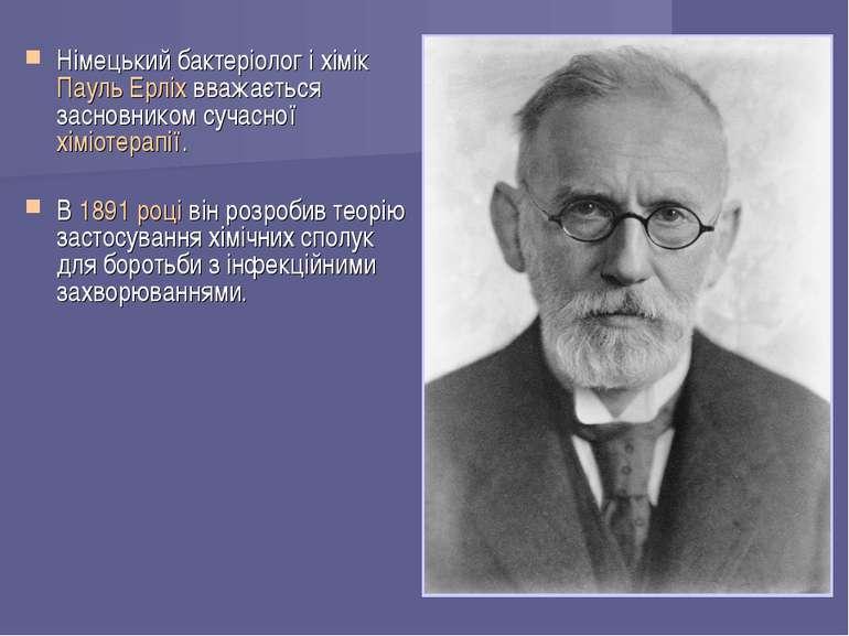 Німецький бактеріолог і хімік Пауль Ерліх вважається засновником сучасної хім...