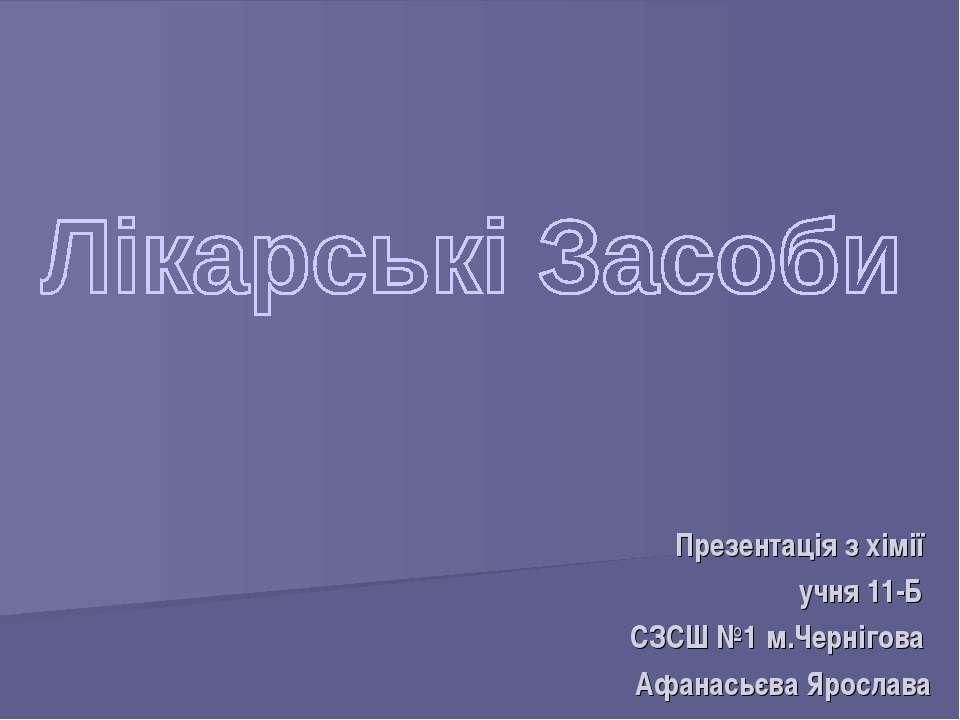 Презентація з хімії учня 11-Б СЗСШ №1 м.Чернігова Афанасьєва Ярослава