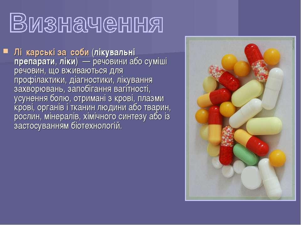 Лі карські за соби (лікувальні препарати, ліки) — речовини або суміші речови...