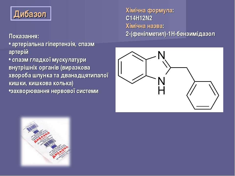 Дибазол Показання: артеріальна гіпертензія, спазм артерій спазм гладкої муску...