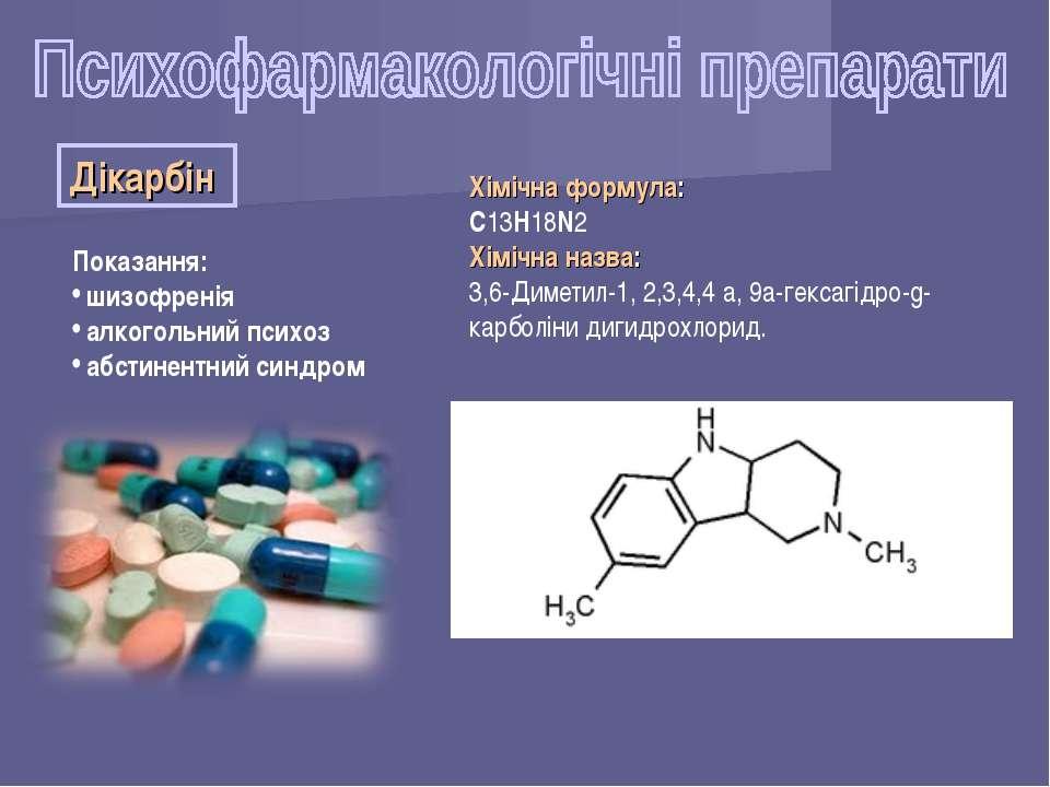 Дікарбін Показання: шизофренія алкогольний психоз абстинентний синдром Хімічн...