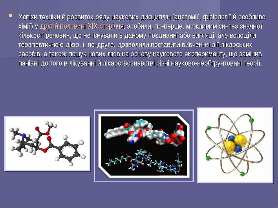 Успіхи техніки й розвиток ряду наукових дисциплін (анатомії, фізіології й осо...