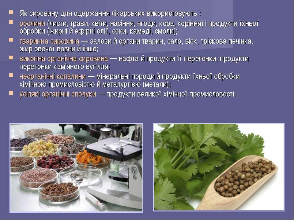 Як сировину для одержання лікарських використовують : рослини (листи, трави, ...