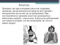Алкоголь Доведено, що при попаданні алкоголю усередину організму, він розноси...