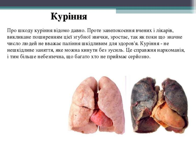 Про шкоду куріння відомо давно. Проте занепокоєння вчених і лікарів, викликан...