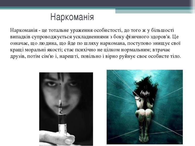 Наркоманія Наркоманія - це тотальне ураження особистості, до того ж у більшос...