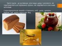 Третя група - це вуглеводи, різні види цукру і крохмалю, які перетравлюються ...