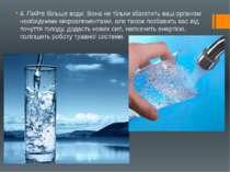 4. Пийте більше води. Вона не тільки збагатить ваш організм необхідними мікро...