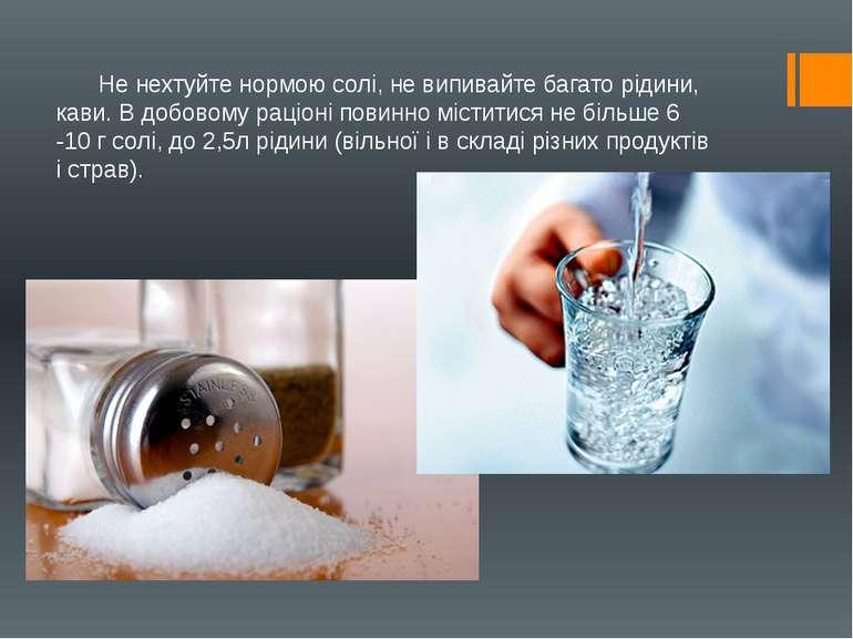 Не нехтуйте нормою солі, не випивайте багато рідини, кави. В добовому раціоні...