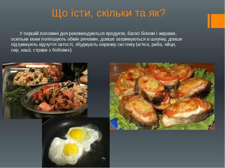 Що їсти, скільки та як? У першій половині дня рекомендуються продукти, багаті...