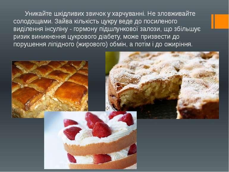 Уникайте шкідливих звичок у харчуванні. Не зловживайте солодощами. Зайва кіль...