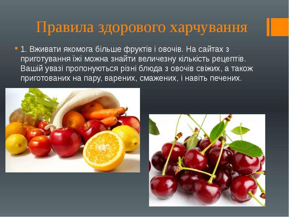 Правила здорового харчування 1. Вживати якомога більше фруктів і овочів. На с...