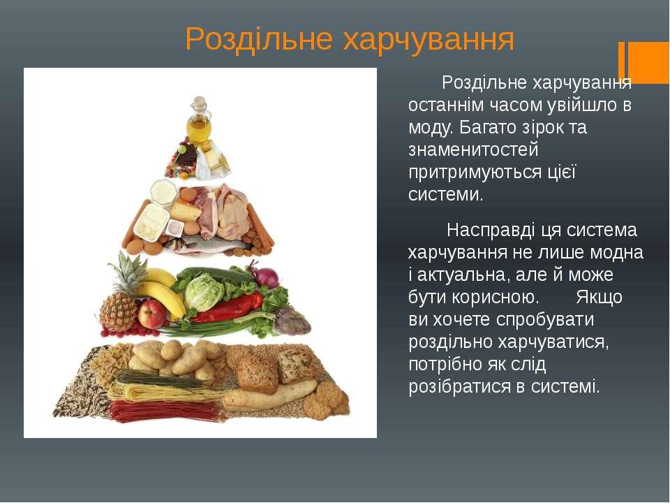 Роздільне харчування Роздільне харчування останнім часом увійшло в моду. Бага...