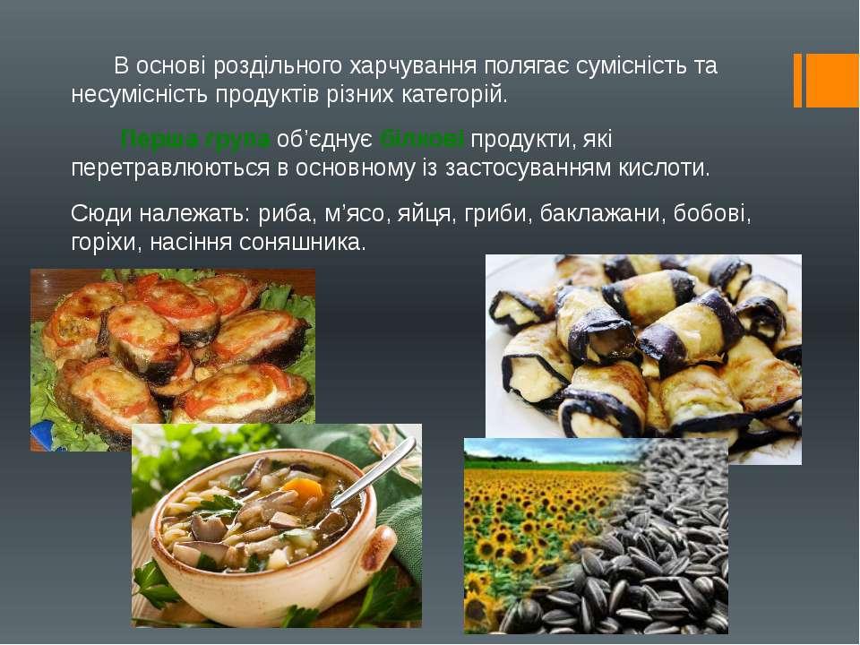 В основі роздільного харчування полягає сумісність та несумісність продуктів ...