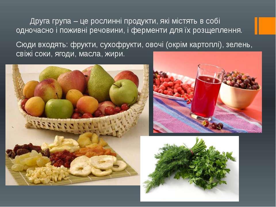 Друга група – це рослинні продукти, які містять в собі одночасно і поживні ре...