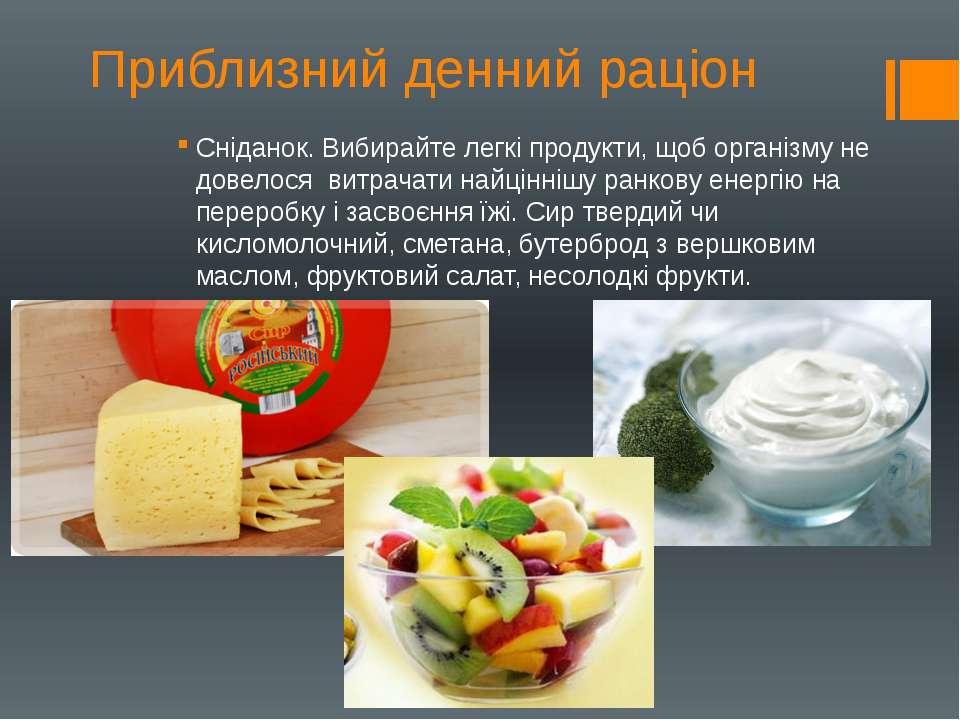 Приблизний денний раціон Сніданок. Вибирайте легкі продукти, щоб організму не...