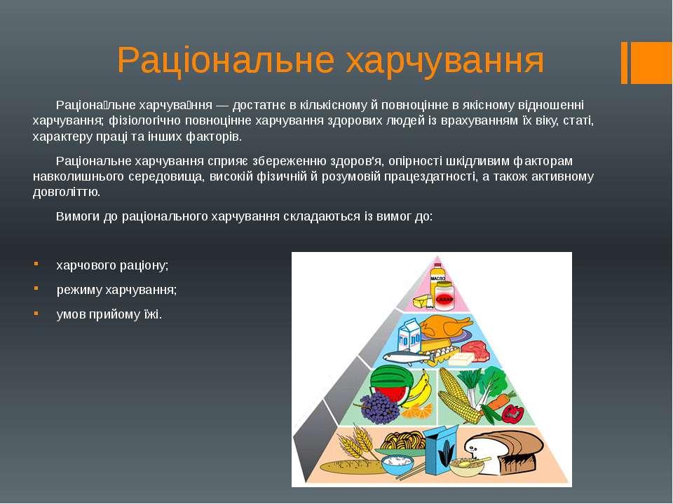 Раціональне харчування Раціона льне харчува ння — достатнє в кількісному й по...