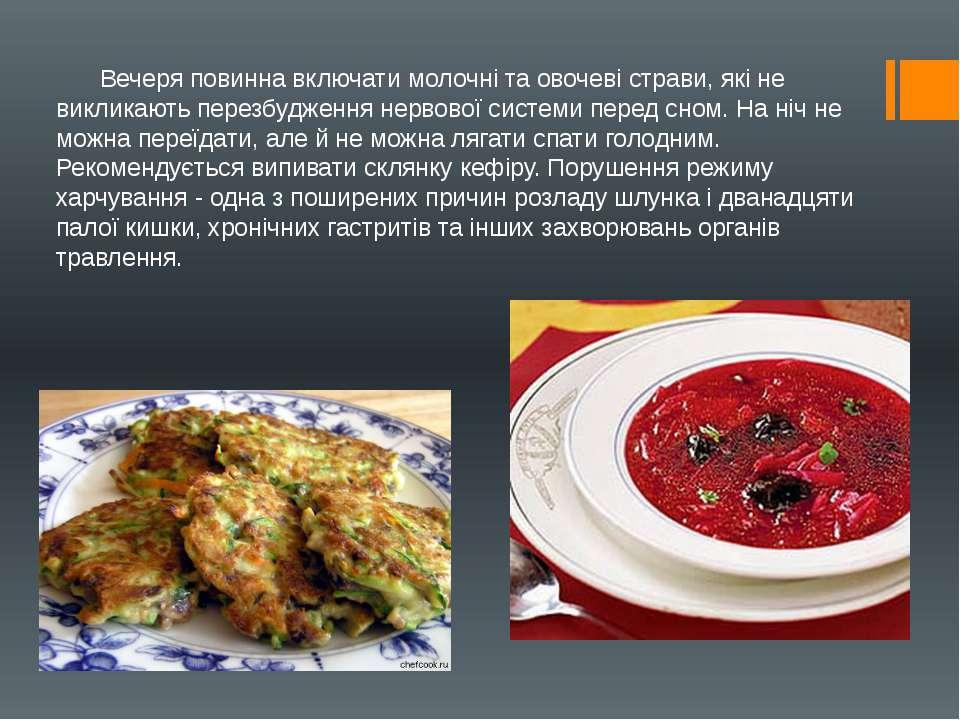 Вечеря повинна включати молочні та овочеві страви, які не викликають перезбуд...